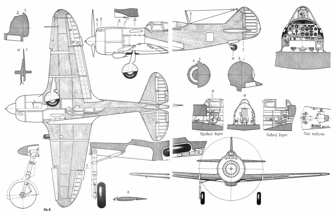 Ла-5 - Самолёты Страны Советов